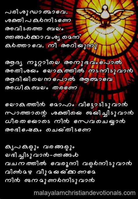 Spirit new malayalam songs free download / Sword-swell cf